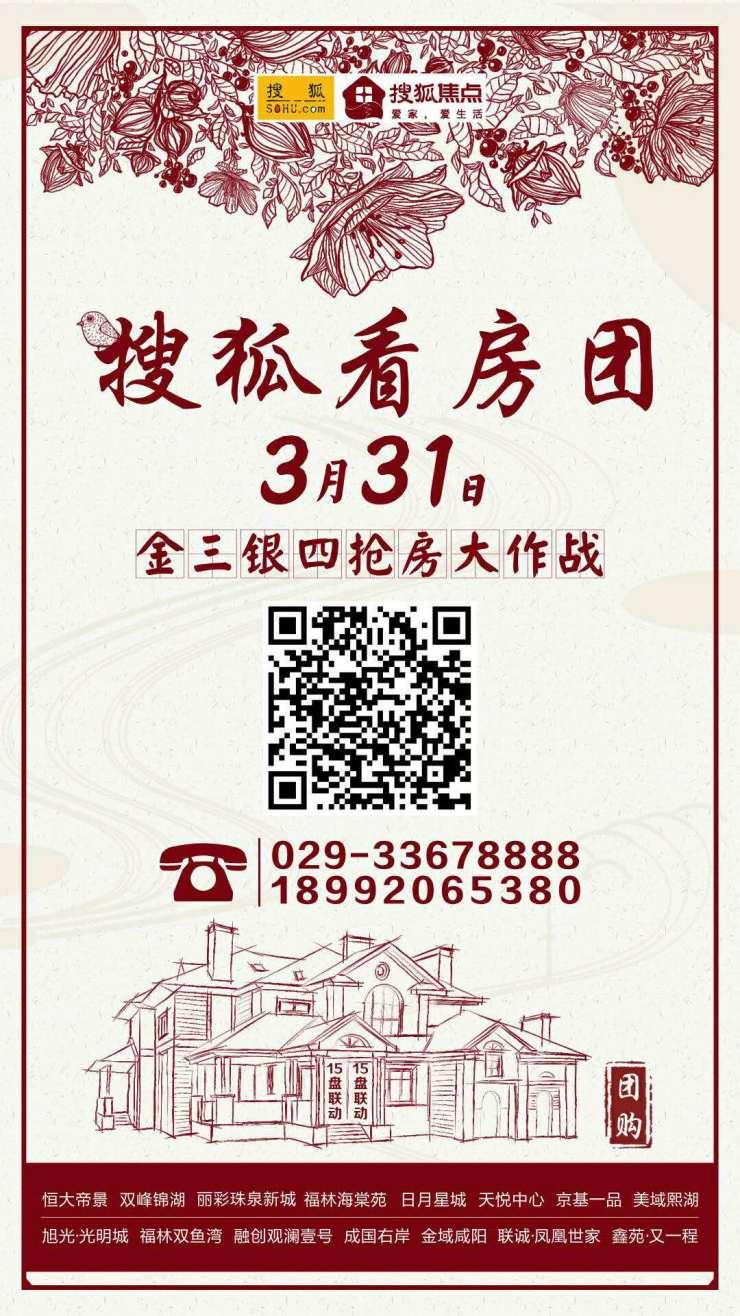 急|西咸新区房价飙升 均价5000+房子再不买就没了!
