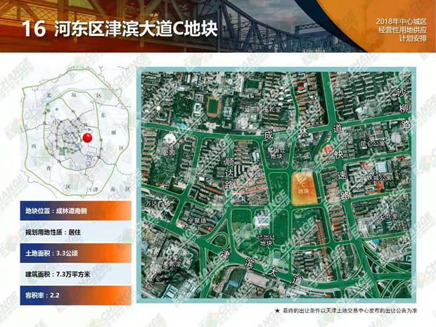 河东区津滨大道C地块挂牌 最高楼面限价近2万4