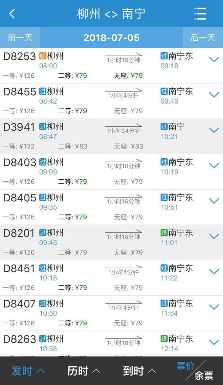 柳州至南宁间的动车一等座、二等座票价上调