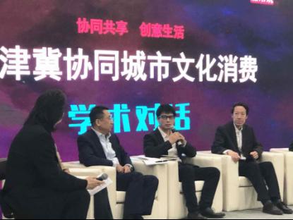 2018第三届京津冀文创+活动在天津中冶和悦汇圆满落幕