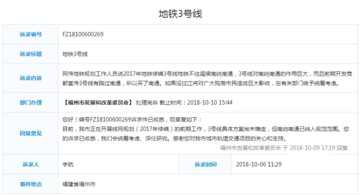 网传2017年地铁修编3号线不往闽侯南通?发改委回复