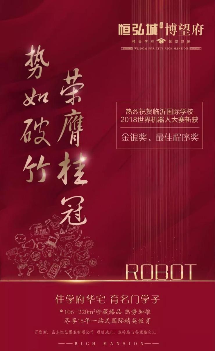 临沂国际学校2018世界机器人大赛斩获金银奖、最佳程序奖!