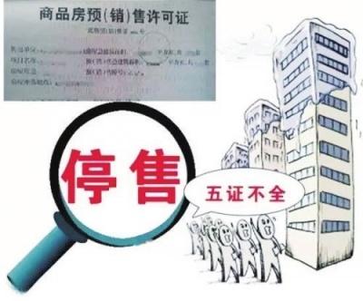 郑州查处商品房违法预售行动一个月 现在卖房规矩多了