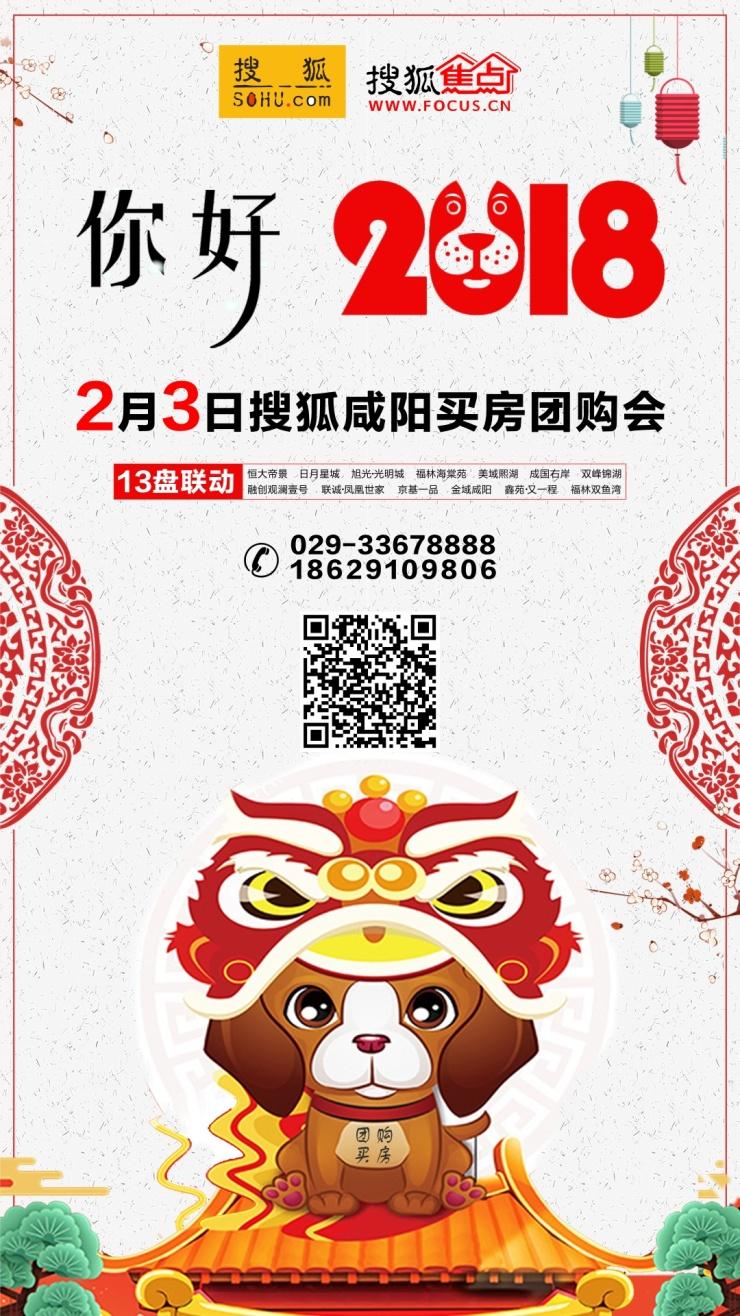 12月咸阳新房成交均价5992元/㎡ 价涨量增