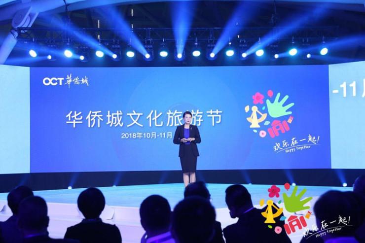 旅游盛宴席卷五十城  華僑城文化旅游節帶來史上最多款旅游產品