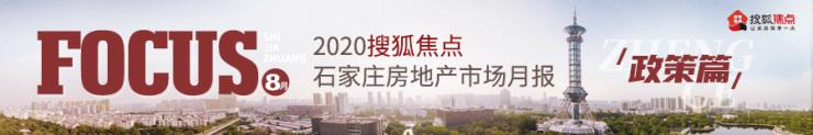 石家庄8月市场月报之政策篇:新三区调整容积率