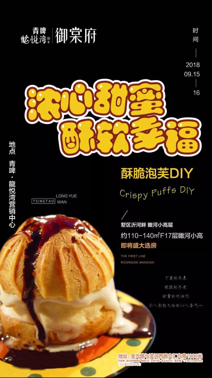 青啤·龍悦湾|浓心甜蜜 酥软幸福 美味泡芙DIY暖心来袭!