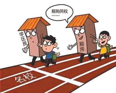 """乌市租购同权是不是意味着租房也可上""""名校""""?"""