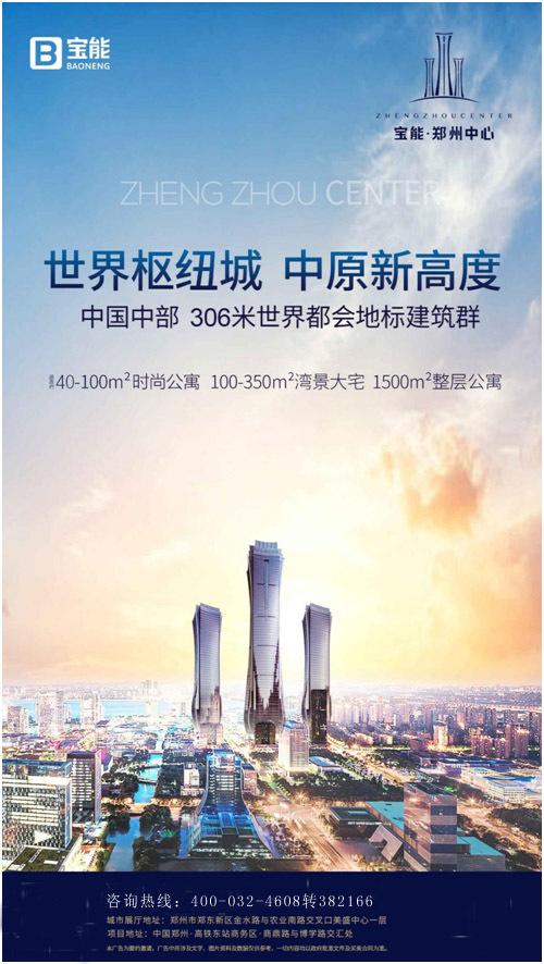 宝能•郑州中心│HELLO郑州 欢迎加入地标世界