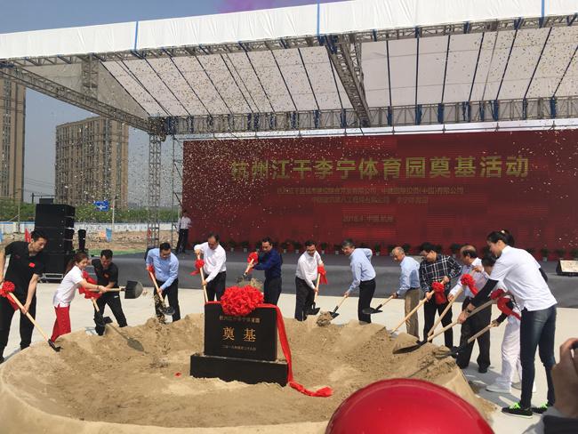 江干李宁体育园奠基 ——杭州首个全龄段参与体育综合体开建