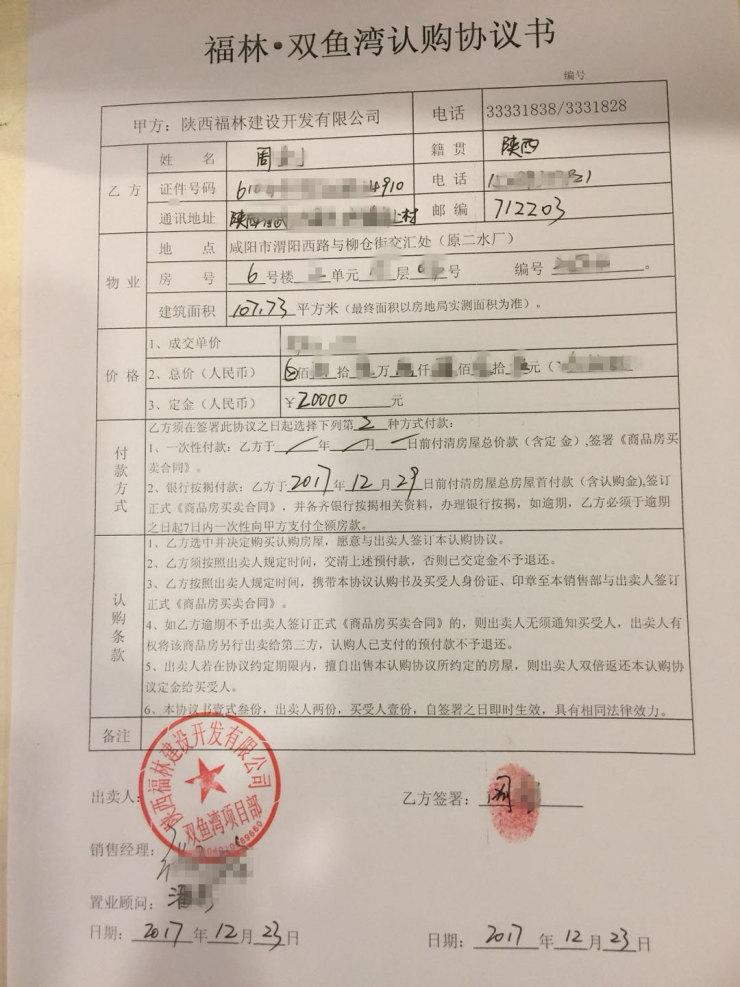 咸阳搜狐12·23看房团上客61组现场成交5组