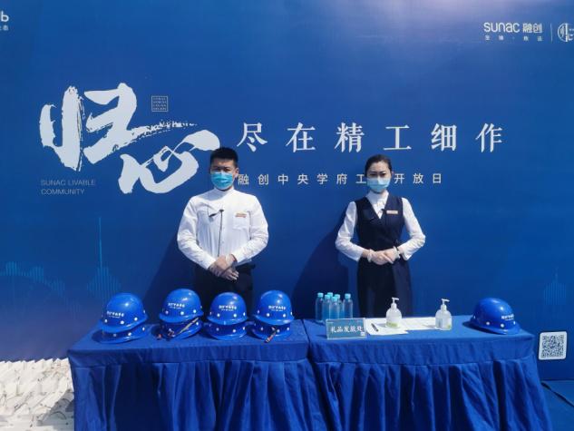 中央学府工地开放尽显融创式品质大庆站插图(1)