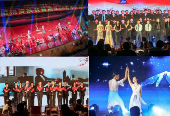 金盛达集团捐资扶贫暨成立20周年庆典圆满成功