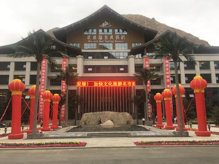打造康养圣地 开启温泉时代——武威温泉度假村隆重开业