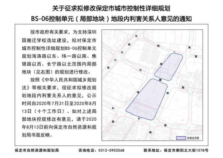 通知丨支持深圳园搬迁学校选址建设 保定东北部地块规划修改