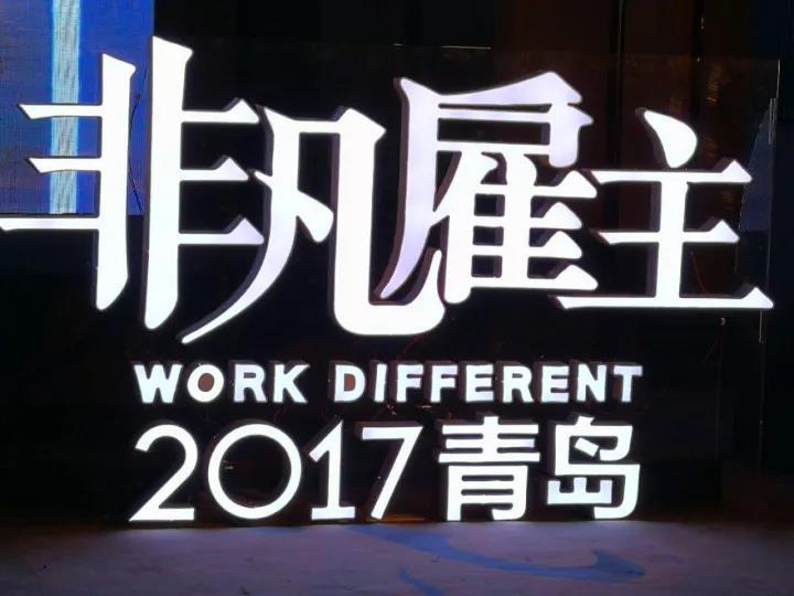 """银盛泰集团荣获山东地区""""2017年度非凡雇主"""""""