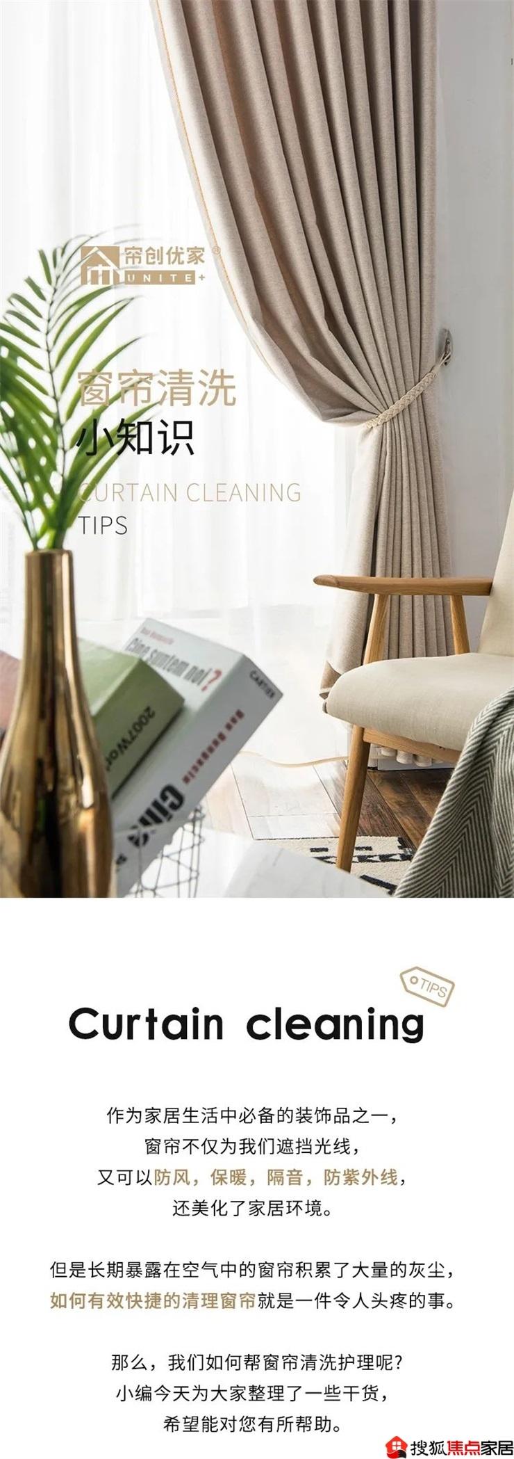 帘创优家|洗窗帘·过新年,这些技能你get到了吗