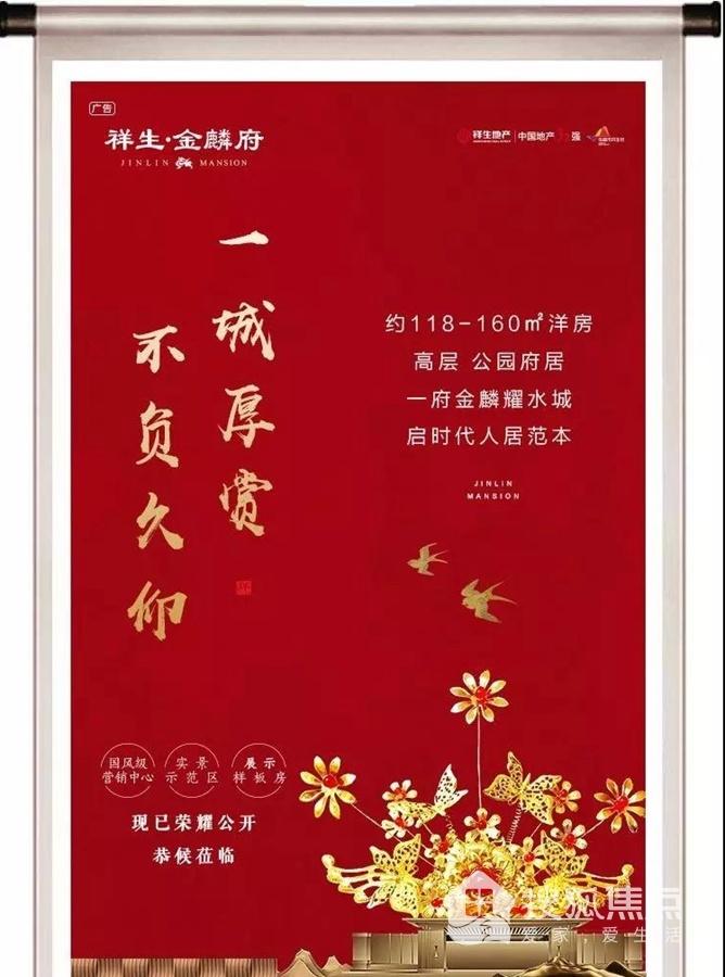"""祥生·金麟府ZUI潮人气""""网红美食节""""9月22日盛大开启"""