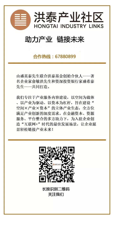 """洪泰产业社区""""助力产业,链接未来""""智能制造专场路演圆满落幕"""