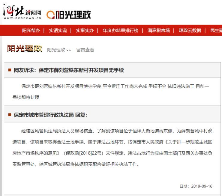 楼市答疑丨保定薛刘营博林学苑无手续开发 官方回复:属违法占地