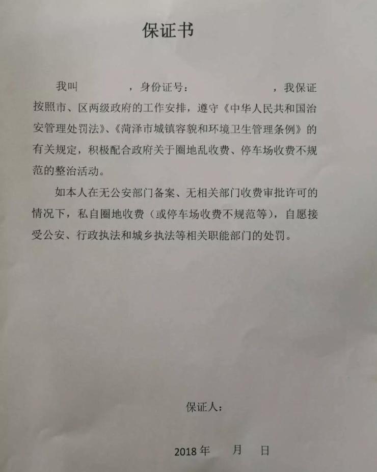 菏泽东方红大街收费大爷、大妈被集中治理,并签保证书!
