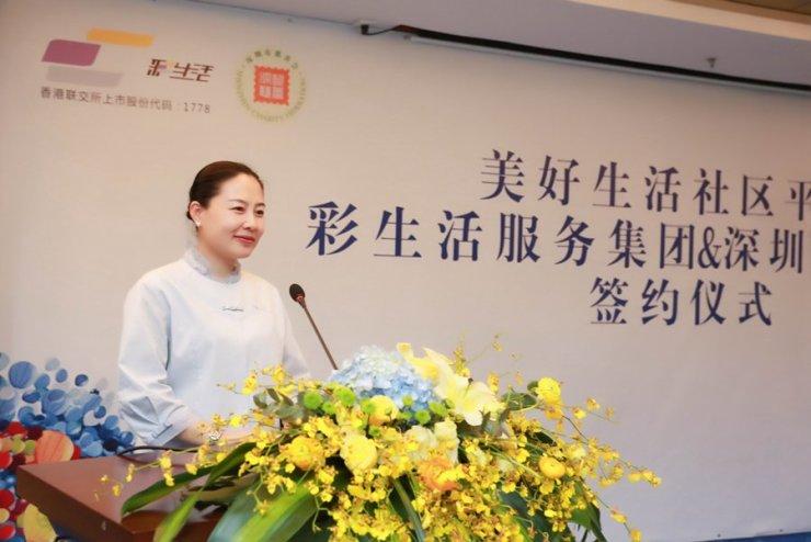 彩生活携手深圳市慈善会共建美好生活社区平台 促和谐发展