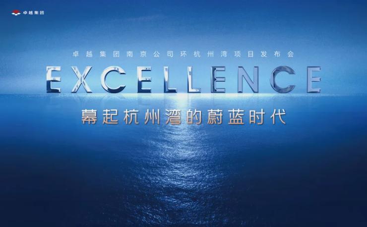 【杭州湾卓越】【蔚蓝海岸】引来世纪500强【官方网站】