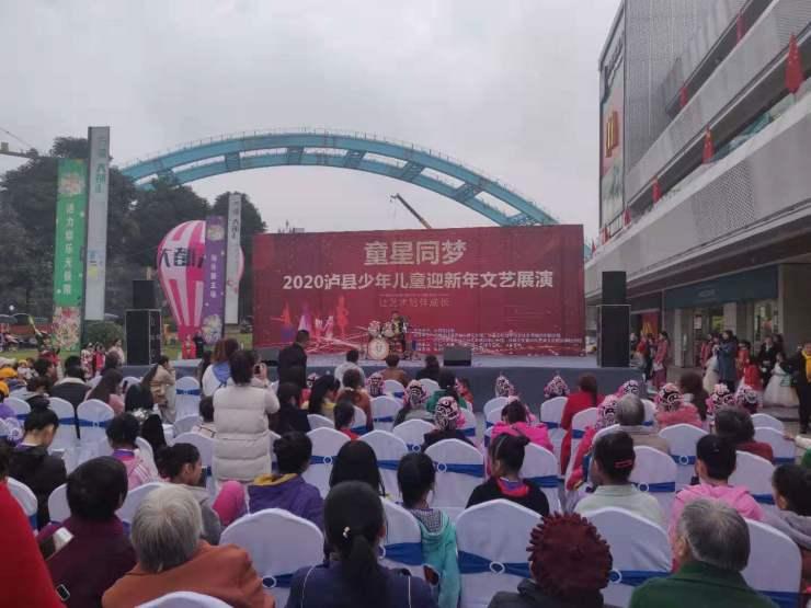 童星同梦2020泸县少儿迎新年文艺展演在万福大都汇隆重举行