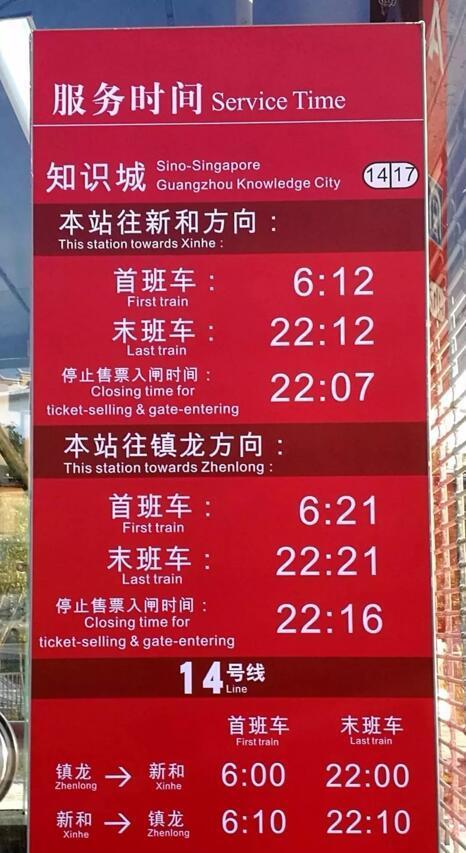 知识城线于12月28日开通 正式迎来地铁时代!