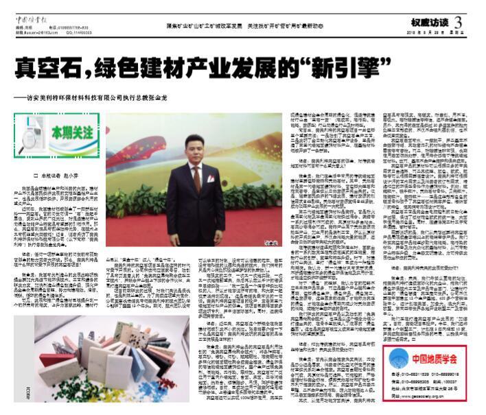 """《中国矿业报》专访安美利特执行总裁张金龙,探寻真空石的""""来龙"""