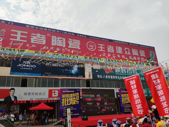 桂林富桥家居建材市场11周年庆批发节盛大开幕