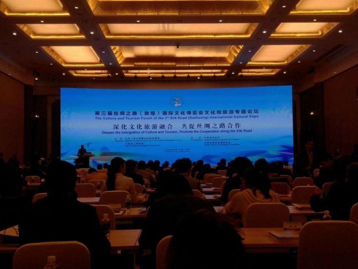 深化一带一路文旅融合 文化和旅游专题论坛在甘肃敦煌举办