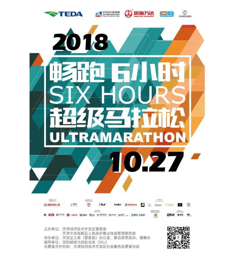 2018天津滨海泰达(国际)超级马拉松圆满落幕