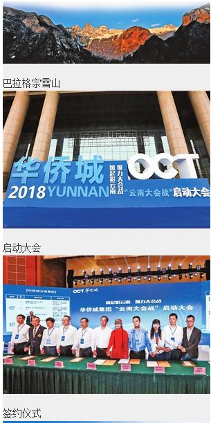 华侨城推动云南旅游发展 向大理、保山等多地拓展