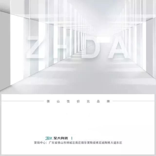 【新营销•新思路】至大陶瓷终端营销培训暨经销商财富峰会营口站