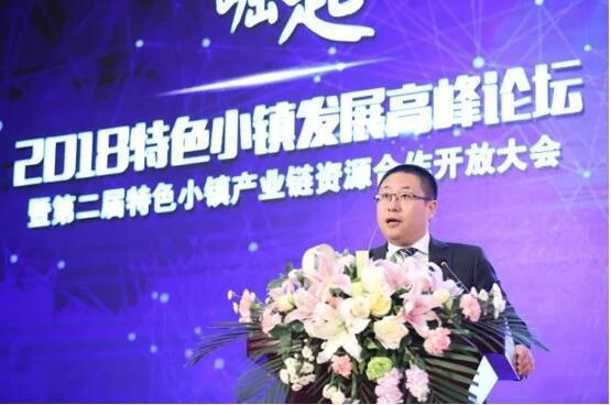 2018中国特色小镇发展高峰论坛华夏幸福分享产业小镇发展实践
