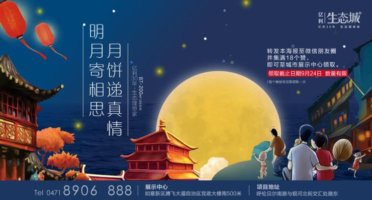【亿利生态城】中秋好福利:温情送月饼 月满情更满