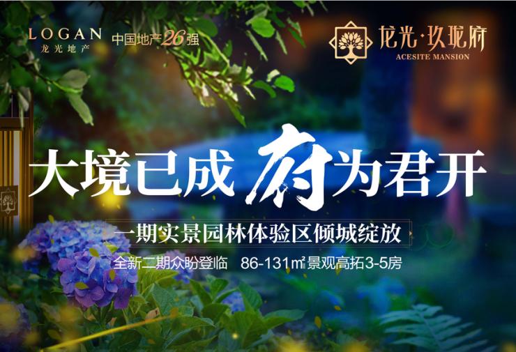 9月9日开园共鉴!龙光·玖珑府一期实景园林邀您鉴赏!