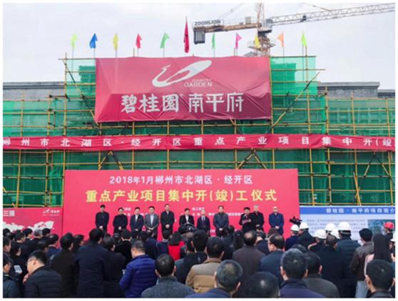 郴州市重点产业项目集中开(竣)工仪式在碧桂园•南平府胜利举行