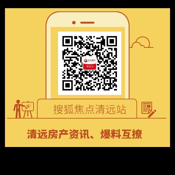 """清远房租调查:""""买不起""""仍""""租得起"""" 有的五年涨百元"""
