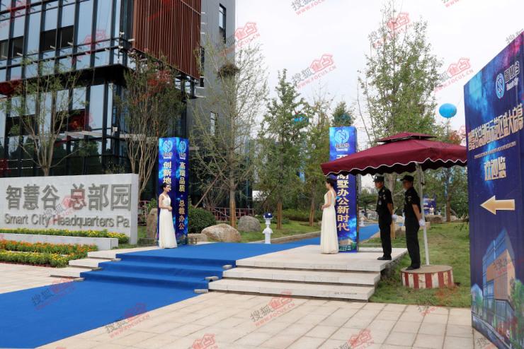 智慧谷总部园示范区盛大开放