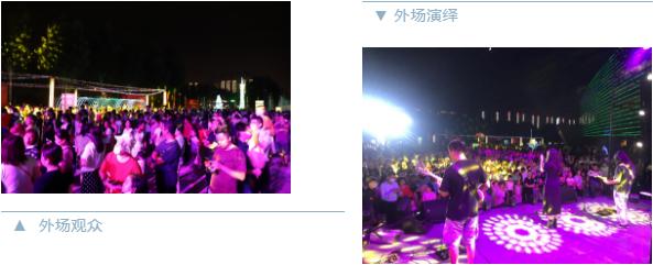 精彩不打烊 华远中国府灯光音乐节美爆全城