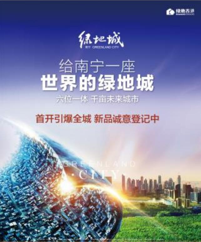南宁绿地城年度巨献 国内首部千万舞台剧《三体》首登广西!