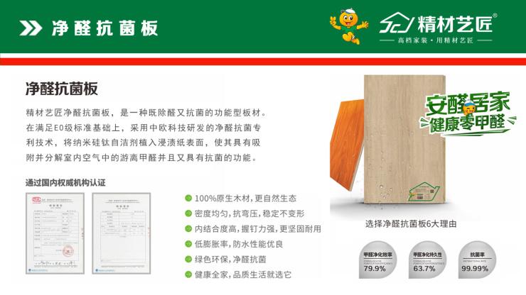 消费需求催促环保升级,板材十大品牌推荐!