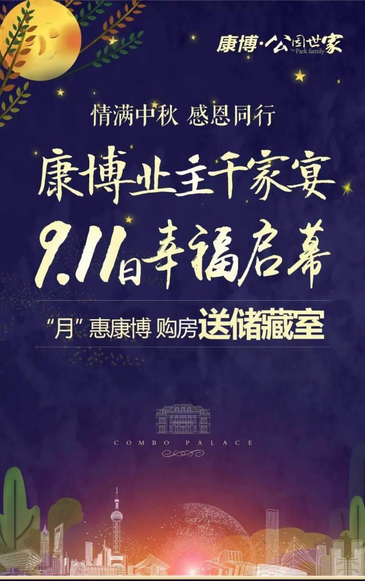 康博业主千家宴9月11日幸福启幕