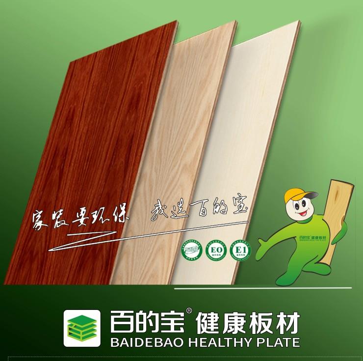 百的宝板材:饱受争议的颗粒板其实也可以很环保!