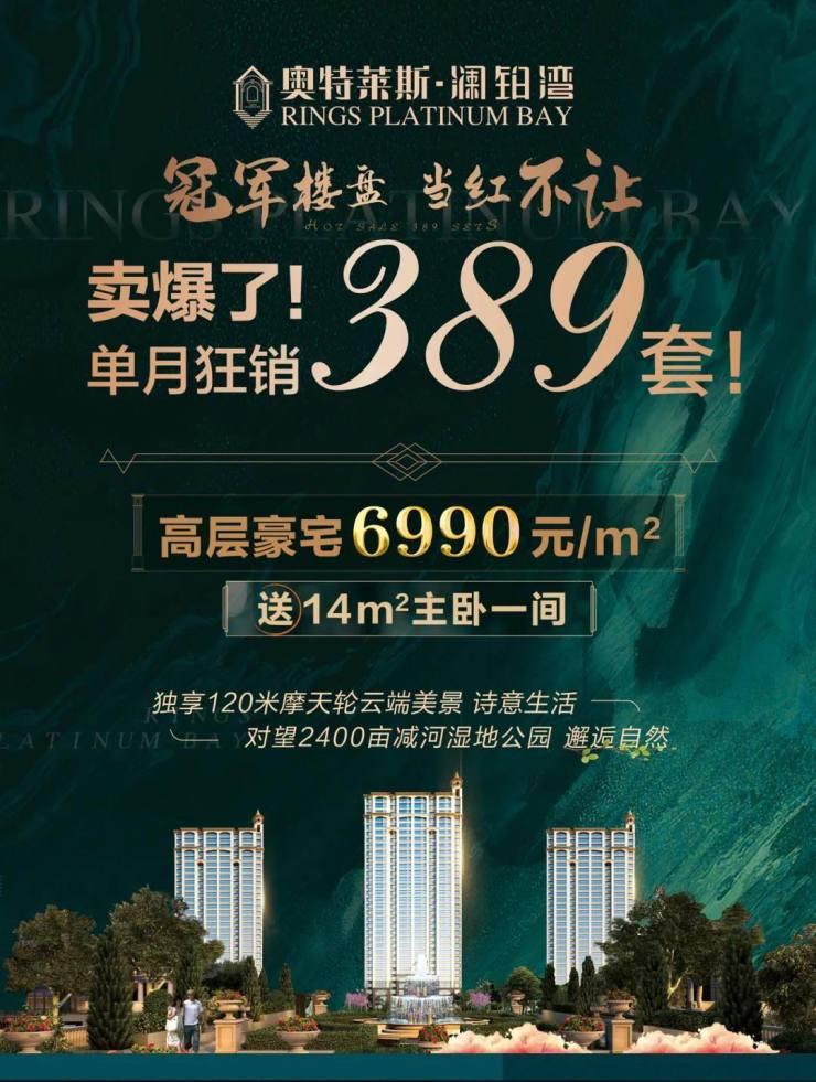 奥特莱斯澜铂湾220�O奢阔大平层仅售6990元/�O