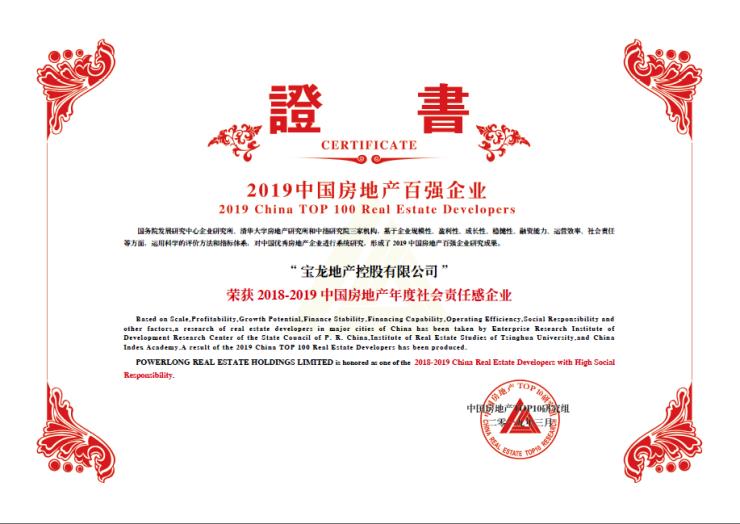 """稳健前行:宝龙地产连续十二年稳居""""中国房企50强"""""""