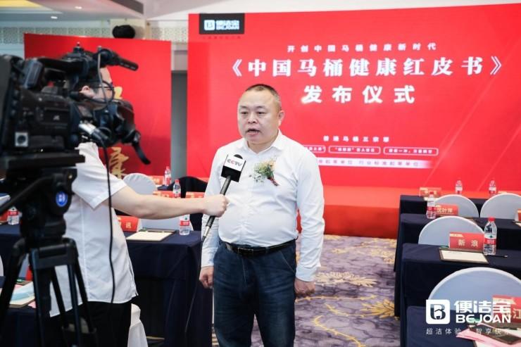 便洁宝:开创中国马桶健康智能新时代