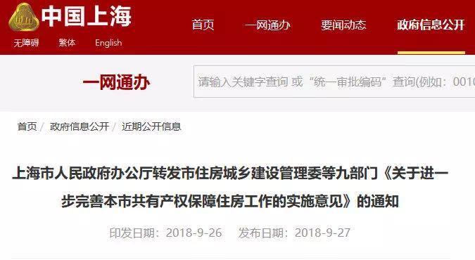 突发!非沪籍可申请上海共有产权房,需满足5个条件
